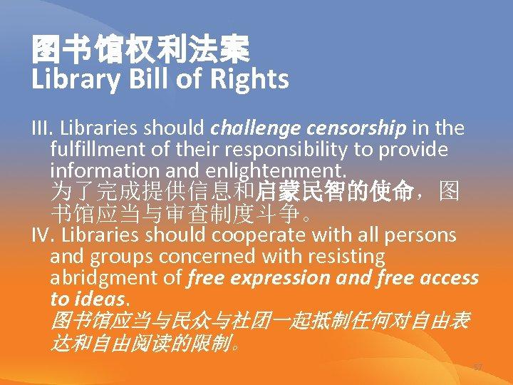 图书馆权利法案 Library Bill of Rights III. Libraries should challenge censorship in the fulfillment of