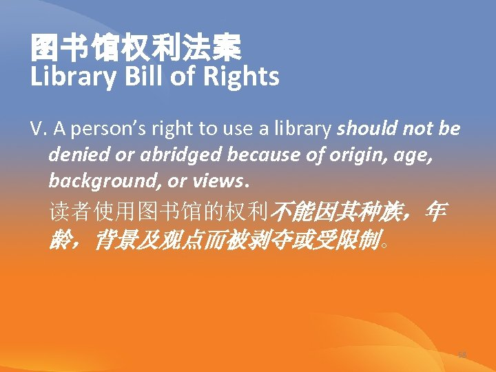 图书馆权利法案 Library Bill of Rights V. A person's right to use a library should