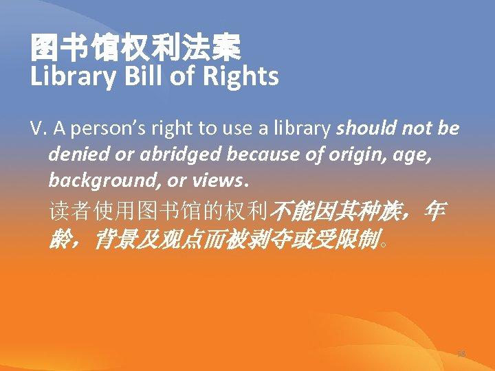 图书馆权利法案 Library Bill of Rights V. A person's right to use a library should