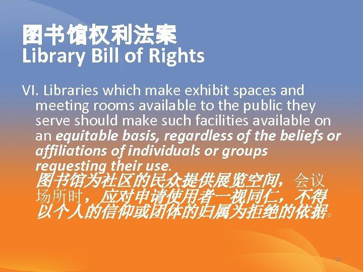 图书馆权利法案 Library Bill of Rights VI. Libraries which make exhibit spaces and meeting rooms