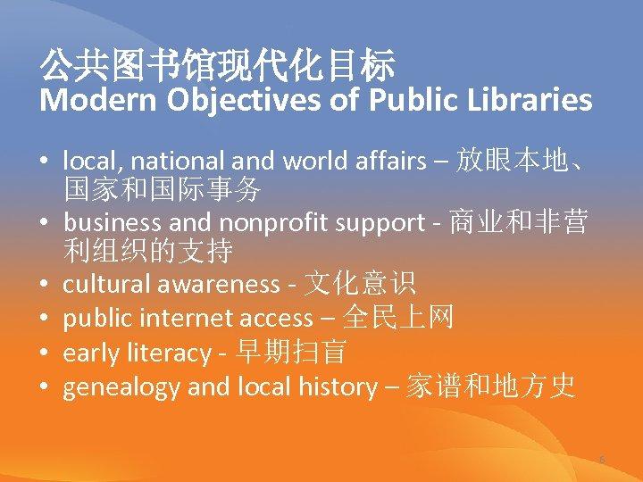 公共图书馆现代化目标 Modern Objectives of Public Libraries • local, national and world affairs – 放眼本地、