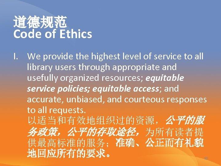 道德规范 Code of Ethics I. We provide the highest level of service to all