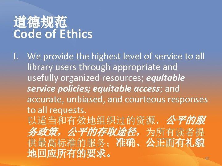 道德规范 Code of Ethics I. We provide the highest level of service to all