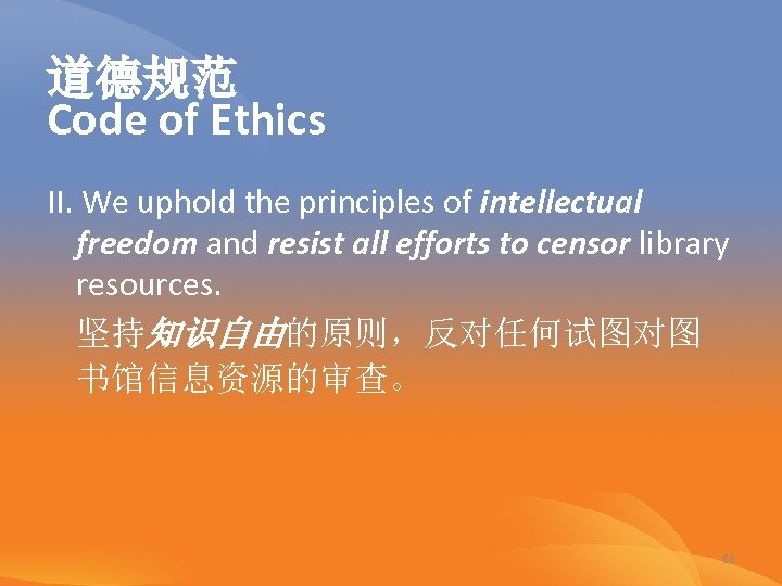 道德规范 Code of Ethics II. We uphold the principles of intellectual freedom and resist