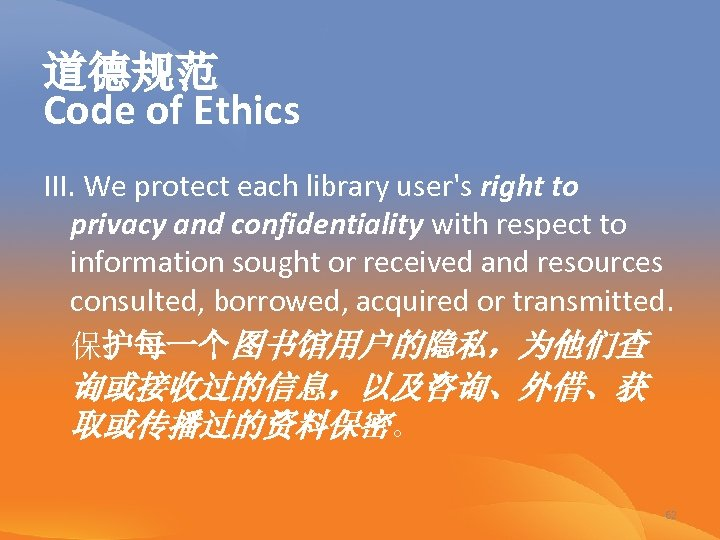 道德规范 Code of Ethics III. We protect each library user's right to privacy and