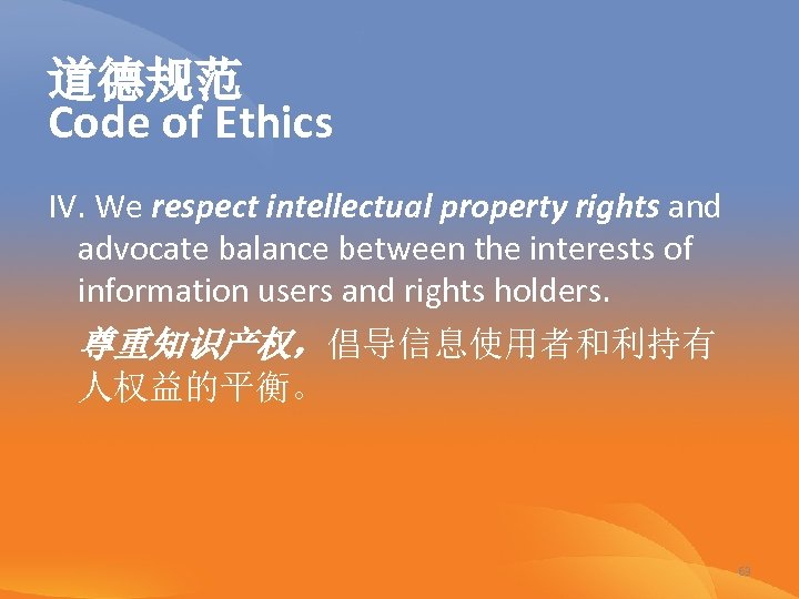 道德规范 Code of Ethics IV. We respect intellectual property rights and advocate balance between
