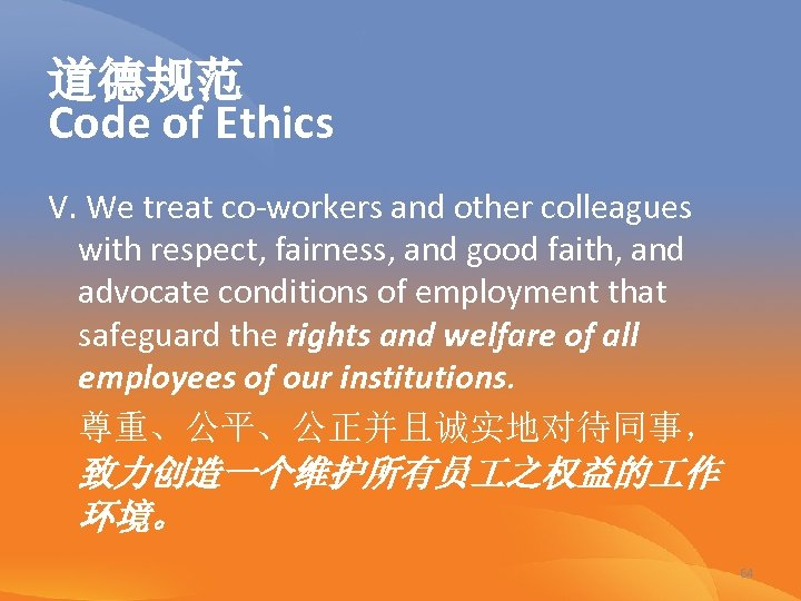 道德规范 Code of Ethics V. We treat co-workers and other colleagues with respect, fairness,