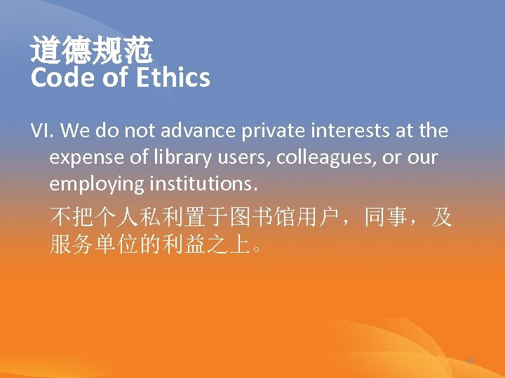 道德规范 Code of Ethics VI. We do not advance private interests at the expense