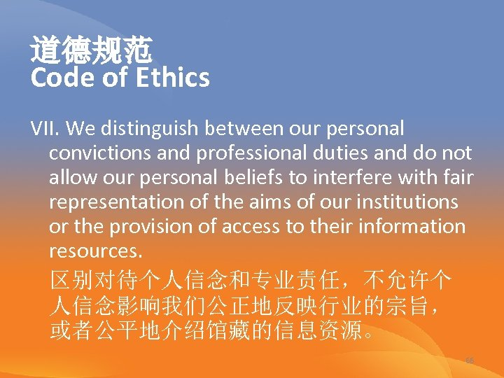 道德规范 Code of Ethics VII. We distinguish between our personal convictions and professional duties