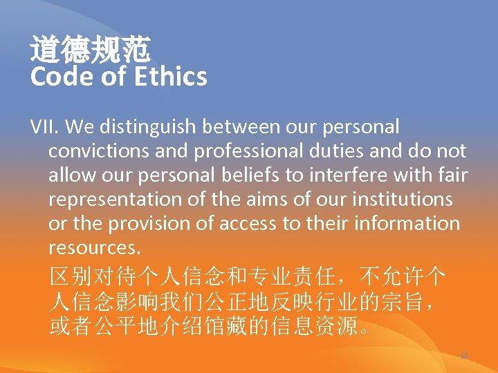 道德规范 Code of Ethics VII. We distinguish between our personal convictions and professional duties
