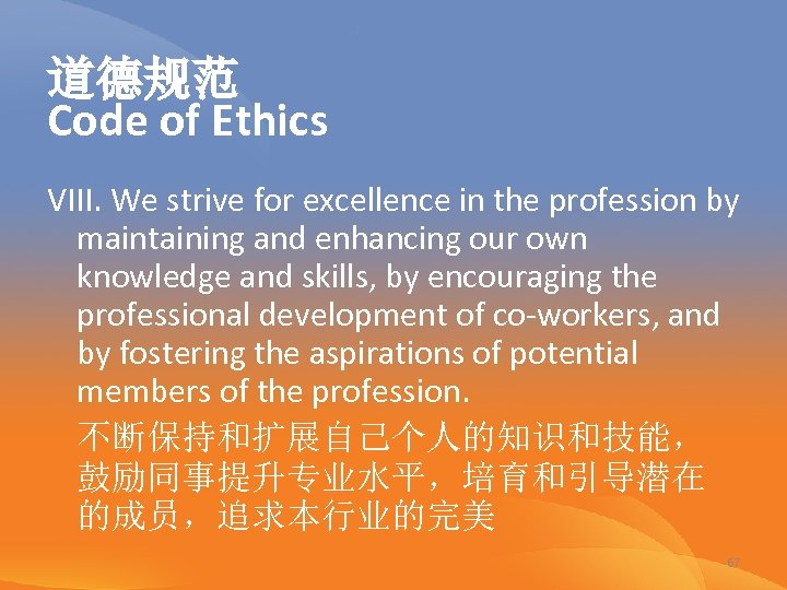 道德规范 Code of Ethics VIII. We strive for excellence in the profession by maintaining