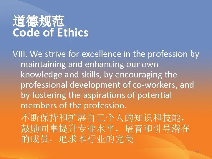 道德规范 Code of Ethics VIII. We strive for excellence in the profession by maintaining