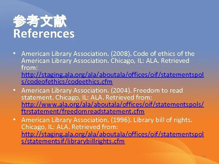 参考文献 References • American Library Association. (2008). Code of ethics of the American Library