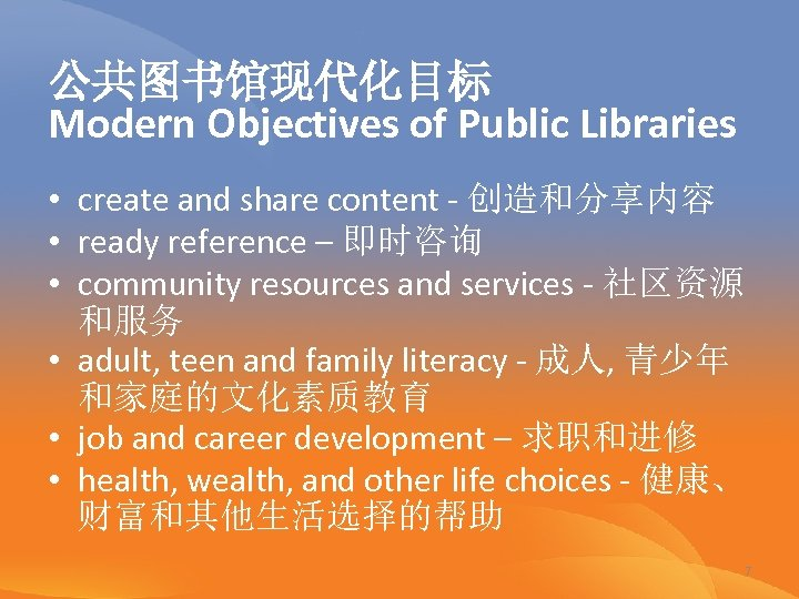 公共图书馆现代化目标 Modern Objectives of Public Libraries • create and share content - 创造和分享内容 •