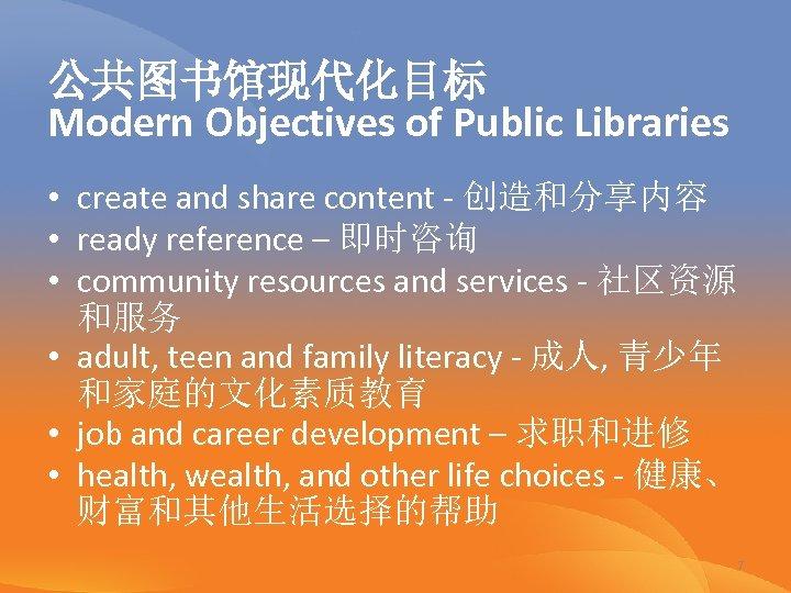 公共图书馆现代化目标 Modern Objectives of Public Libraries • create and share content - 创造和分享内容 •