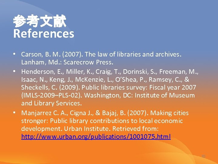 参考文献 References • Carson, B. M. (2007). The law of libraries and archives. Lanham,