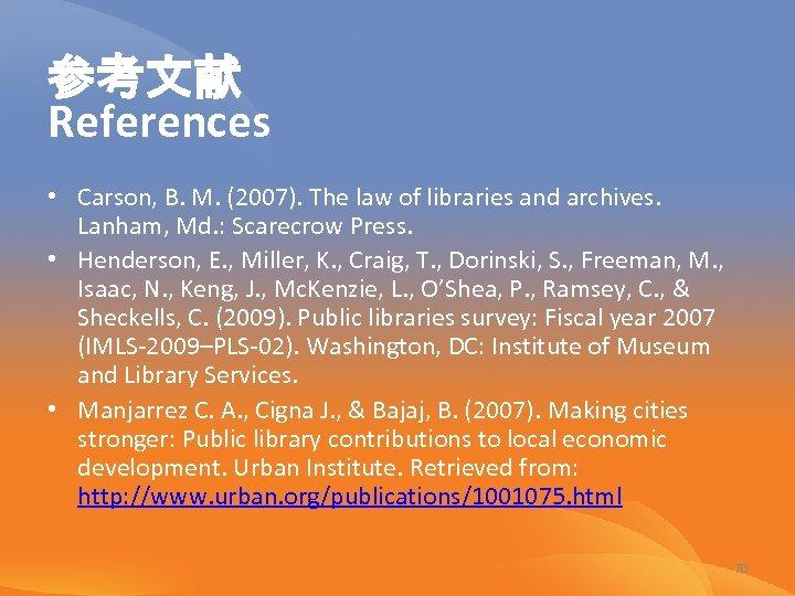 参考文献 References • Carson, B. M. (2007). The law of libraries and archives. Lanham,