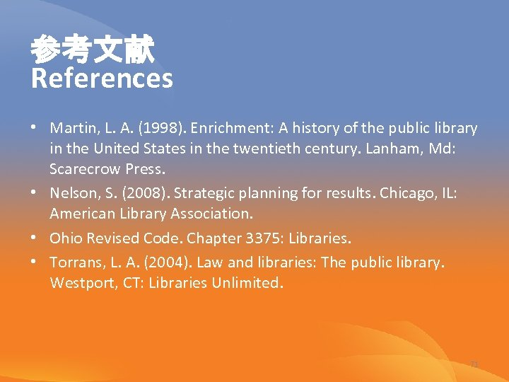 参考文献 References • Martin, L. A. (1998). Enrichment: A history of the public library