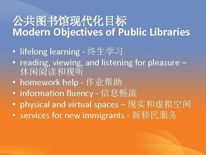 公共图书馆现代化目标 Modern Objectives of Public Libraries • lifelong learning - 终生学习 • reading, viewing,