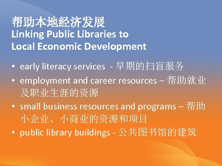 帮助本地经济发展 Linking Public Libraries to Local Economic Development • early literacy services - 早期的扫盲服务