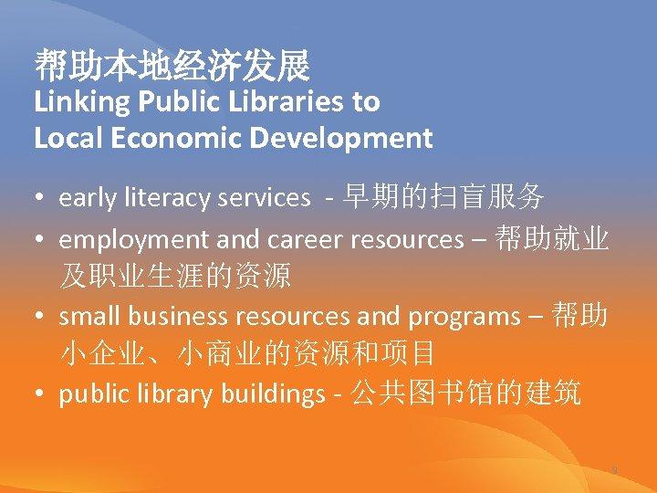 帮助本地经济发展 Linking Public Libraries to Local Economic Development • early literacy services - 早期的扫盲服务