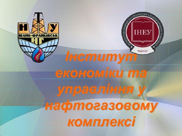 Інститут економіки та управління у нафтогазовому комплексі
