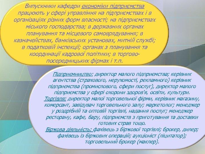 Випускники кафедри економіки підприємства працюють у сфері управління на підприємствах і в організаціях різних