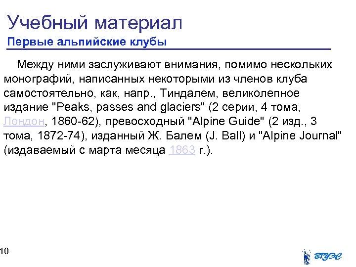 Учебный материал Первые альпийские клубы Между ними заслуживают внимания, помимо нескольких монографий, написанных некоторыми