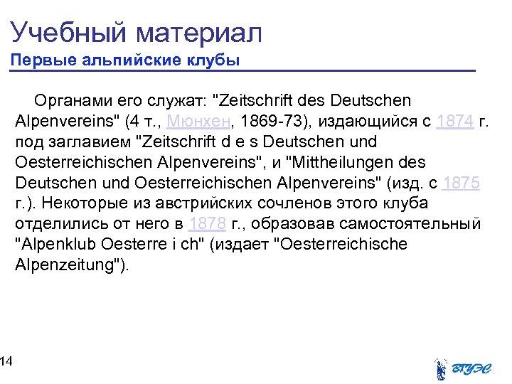 Учебный материал Первые альпийские клубы 14 Органами его служат: