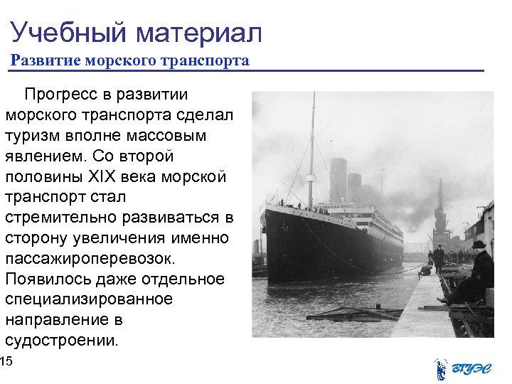 Учебный материал Развитие морского транспорта Прогресс в развитии морского транспорта сделал туризм вполне массовым