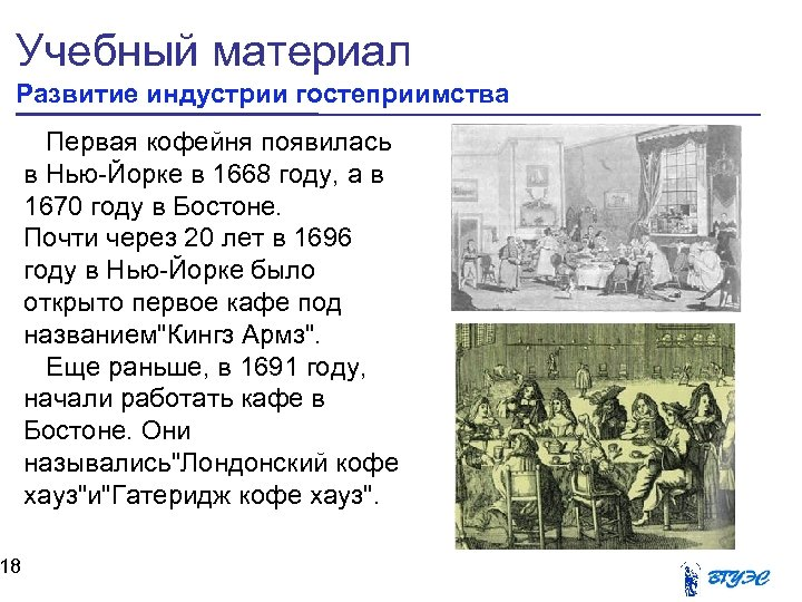 Учебный материал Развитие индустрии гостеприимства 18 Первая кофейня появилась в Нью-Йорке в 1668 году,