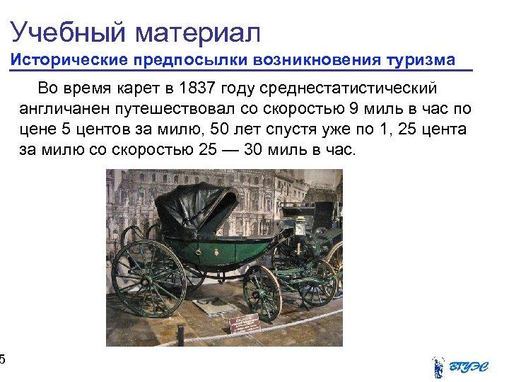 5 Учебный материал Исторические предпосылки возникновения туризма Во время карет в 1837 году среднестатистический