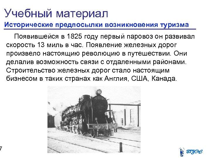 7 Учебный материал Исторические предпосылки возникновения туризма Появившейся в 1825 году первый паровоз он
