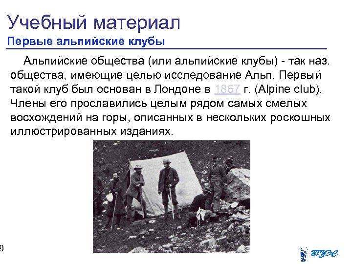 9 Учебный материал Первые альпийские клубы Альпийские общества (или альпийские клубы) - так наз.