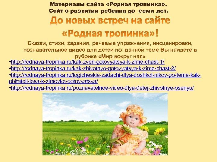Материалы сайта «Родная тропинка» . Сайт о развитии ребенка до семи лет. Сказки, стихи,