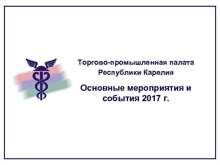 Торгово-промышленная палата Республики Карелия Основные мероприятия и события 2017 г.