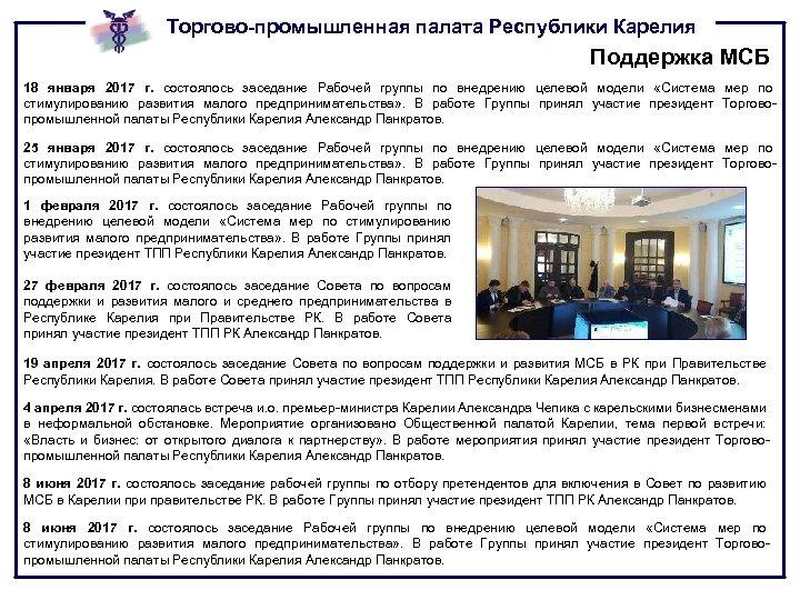 Торгово-промышленная палата Республики Карелия Поддержка МСБ 18 января 2017 г. состоялось заседание Рабочей группы