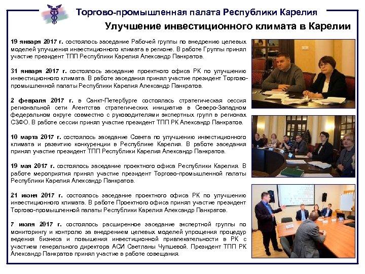 Торгово-промышленная палата Республики Карелия Улучшение инвестиционного климата в Карелии 19 января 2017 г. состоялось