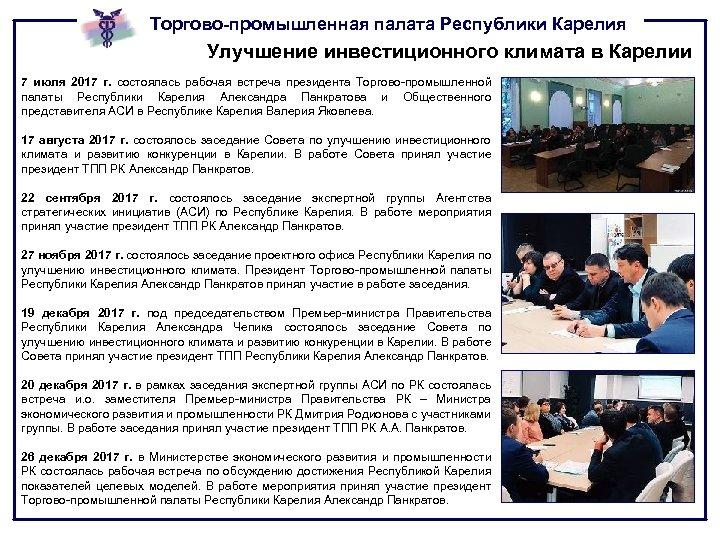Торгово-промышленная палата Республики Карелия Улучшение инвестиционного климата в Карелии 7 июля 2017 г. состоялась
