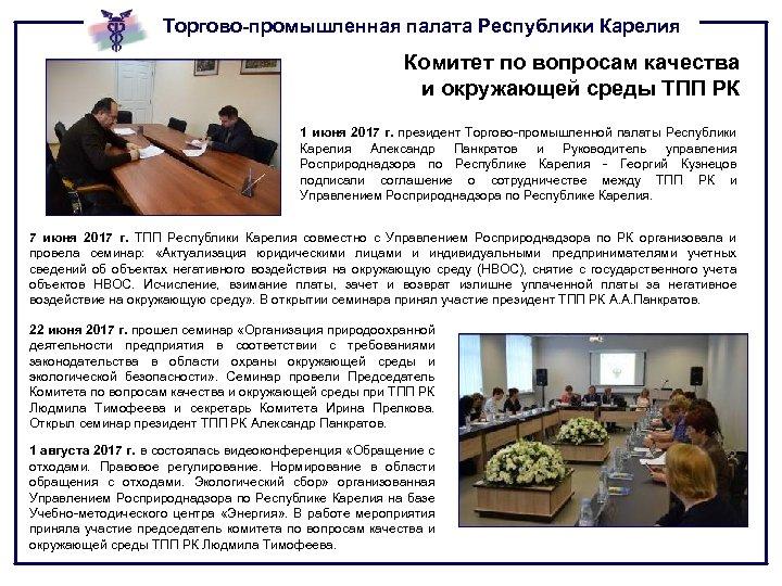 Торгово-промышленная палата Республики Карелия Комитет по вопросам качества и окружающей среды ТПП РК 1