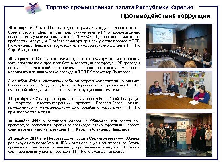 Торгово-промышленная палата Республики Карелия Противодействие коррупции 30 января 2017 г. в Петрозаводске, в рамках