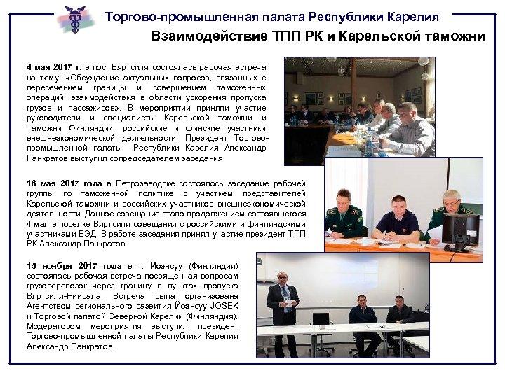 Торгово-промышленная палата Республики Карелия Взаимодействие ТПП РК и Карельской таможни 4 мая 2017 г.