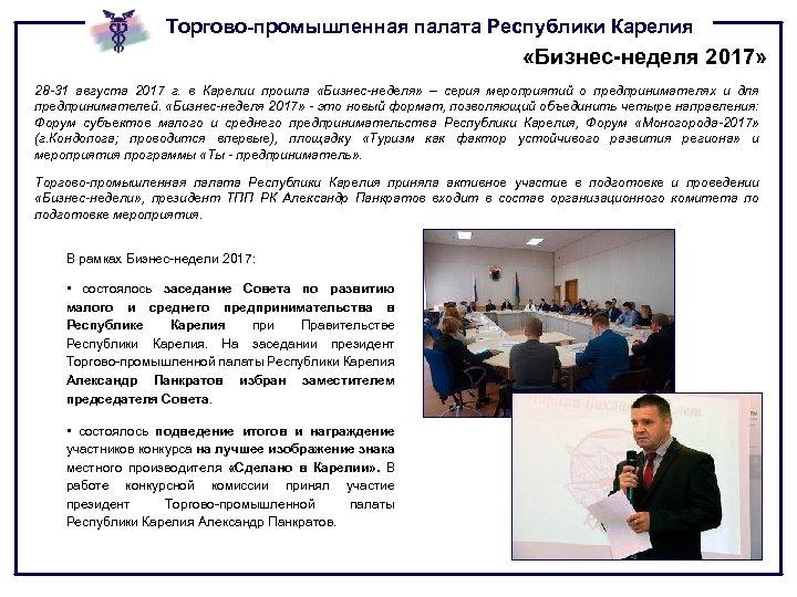 Торгово-промышленная палата Республики Карелия «Бизнес-неделя 2017» 28 -31 августа 2017 г. в Карелии прошла