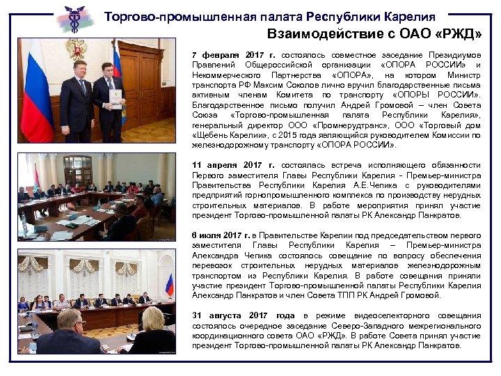 Торгово-промышленная палата Республики Карелия Взаимодействие с ОАО «РЖД» 7 февраля 2017 г. состоялось совместное