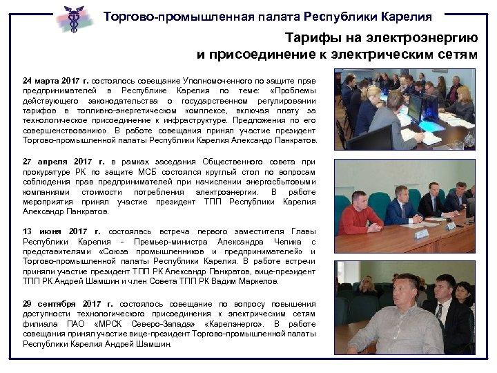 Торгово-промышленная палата Республики Карелия Тарифы на электроэнергию и присоединение к электрическим сетям 24 марта