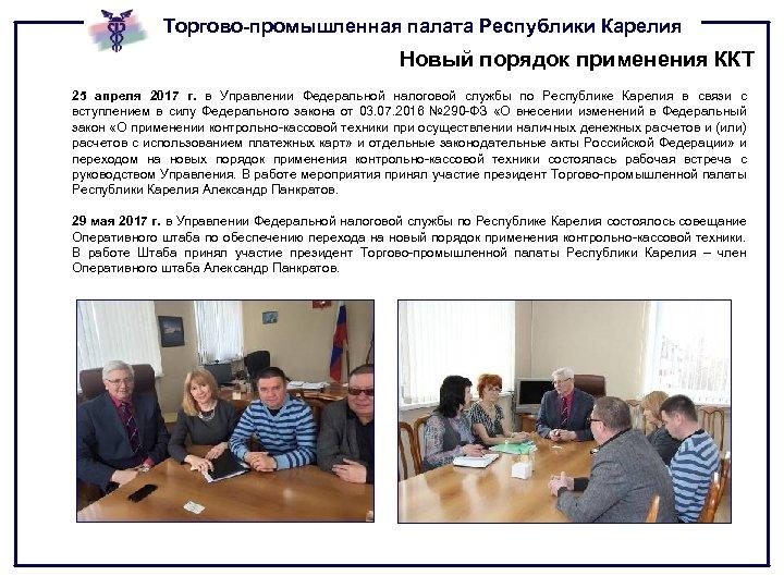 Торгово-промышленная палата Республики Карелия Новый порядок применения ККТ 25 апреля 2017 г. в Управлении
