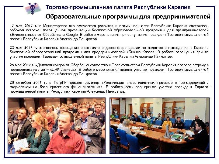 Торгово-промышленная палата Республики Карелия Образовательные программы для предпринимателей 17 мая 2017 г. в Министерстве