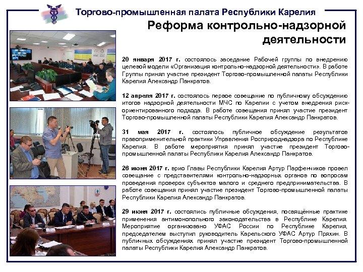Торгово-промышленная палата Республики Карелия Реформа контрольно-надзорной деятельности 20 января 2017 г. состоялось заседание Рабочей
