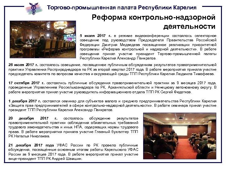 Торгово-промышленная палата Республики Карелия Реформа контрольно-надзорной деятельности 5 июля 2017 г. в режиме видеоконференции
