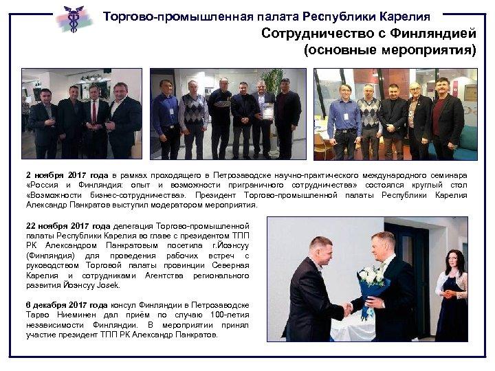 Торгово-промышленная палата Республики Карелия Сотрудничество с Финляндией (основные мероприятия) 2 ноября 2017 года в